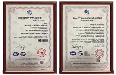 大兰液压质量管理体系认证证书