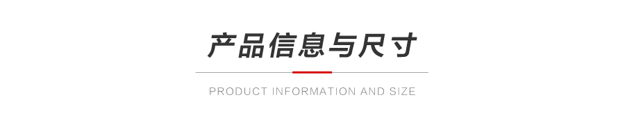 产品信息与尺寸