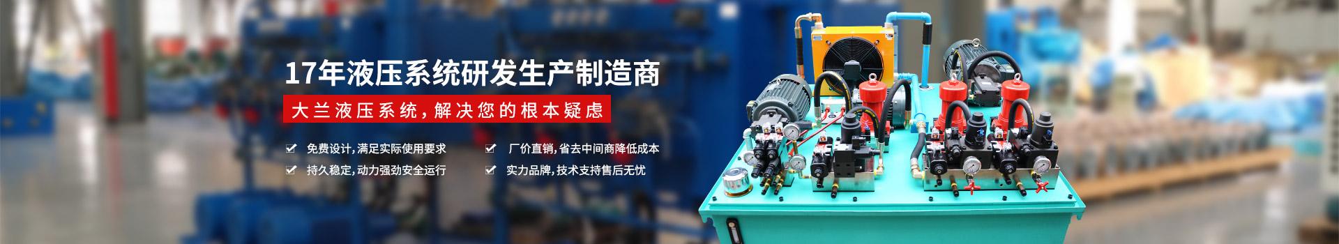 大兰液压 17年液压系统研发生产制造商