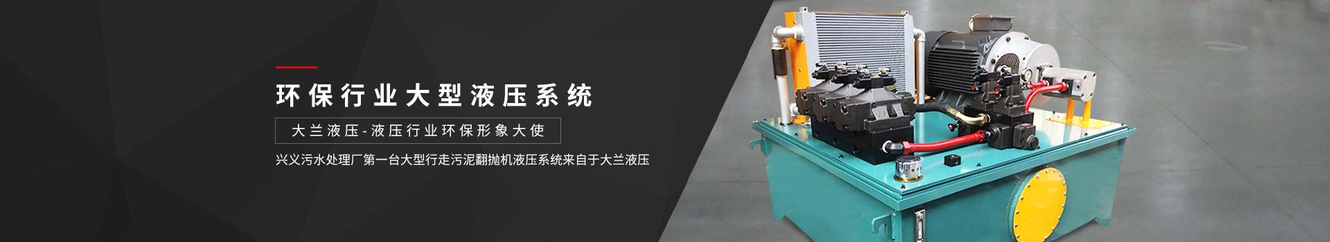 大兰液压 环保行业大型液压系统