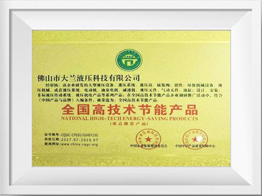 大兰液压全国高科技节能产品荣誉证书