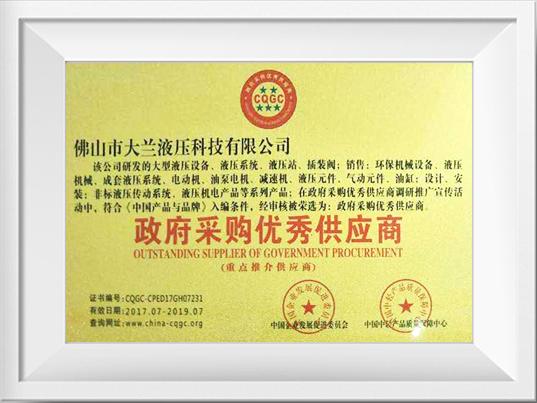 大兰液压被评选为政府采购优秀供应商