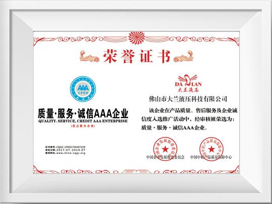 大兰液压质量服务诚信AAA企业荣誉证书