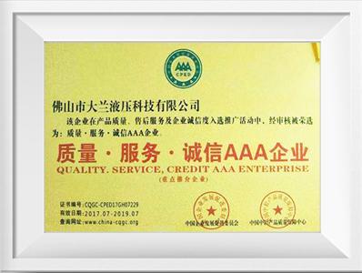 大兰液压AAA企业荣誉证书
