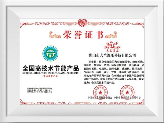 大兰液压全国高科技节能产品证书