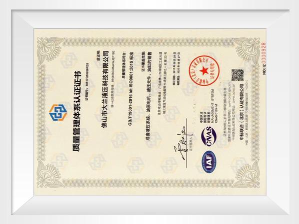 大兰液压ISO质量管理体系认证证书中文