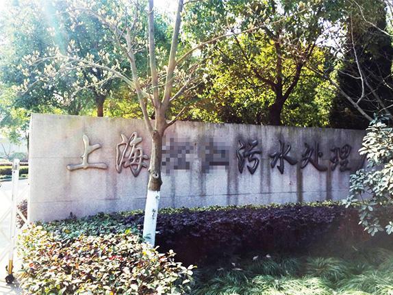 上海某污水处理厂也选用大兰环保机械液压系统